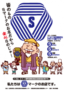 29Sマークポスター画像
