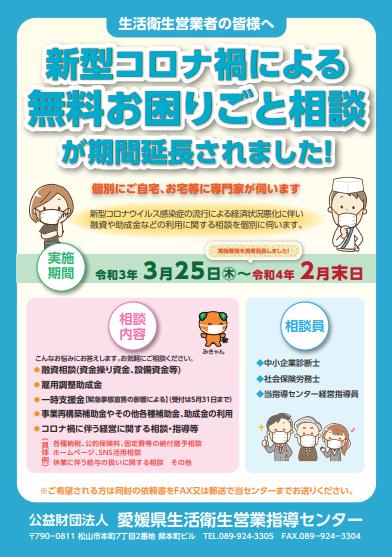 県 コロナ 愛媛 愛媛県 新型コロナ関連情報